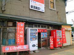 「いかめし」で有名な森町の柴田商店  烏賊は、お刺身や燻製、干物にしても旨いが、烏賊の出汁がしみたもち米の入ったイカ飯も大好き。
