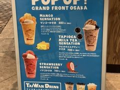 そして、グランフロント に戻って、 台北の名店「Ice Monster」さんを覗いてみると、 いつもは1000円以上のかき氷しかなかったように思いますが、 コロナ対策を兼ねてか、一人向けの量になった、 880円のマンゴーかき氷を発見! なんといっても暑いので、即決でオーダー!