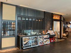 最初に、グランフロント大阪南館8階の 「銀平」さんでランチ。 十分にソーシャルディスタンスも保たれていて、 安心して入店できました。