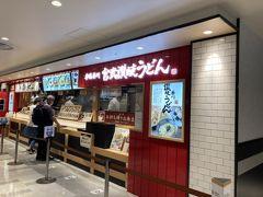 次に、香川の有名店「宮武」さんのうどんを。