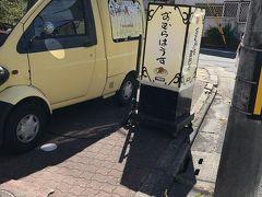 遅めのランチを叡山電車出町柳駅近くの「おむらはうす」というお店で食べました。  オムライス専門店です。