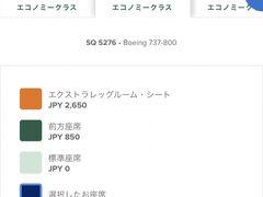チャンギ→デンパサール Boeing737-800
