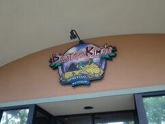 そのまま、カイルアまでやってきました。初来店です。 ブーツ&キモズ!