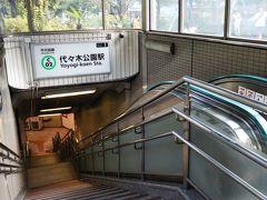 まずは「東京メトロ千代田線」の「代々木公園駅」からスタート☆ 小田急線からも直通があります。