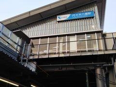 というわけで、「小田急線」の「代々木八幡駅」へ☆