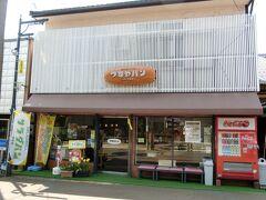 翼果桜の後に向かったのが、  つるやパン 木之本本店。  サラダパンを買いました。初めての食感。