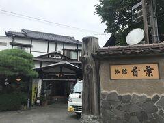 【1日目】 本日は移動日。昼前にゆっくり出発して、飯坂温泉へ。 こちらの青葉旅館に泊まります。