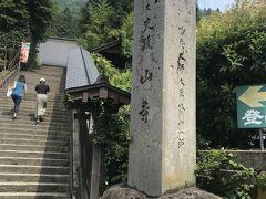 さて、今日は移動&観光デイ  まずは芭蕉の句で有名な立石寺へ