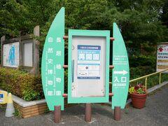 ここから入ります。 入園料は、大人・大学生・高校生200円。 自分は、無料で入れます。