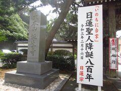 誕生寺にお邪魔してみます。日蓮宗の方には大きな意味を持つ年なのかと思います。