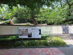 隣接しているのは  東京都庭園美術館   今は 東京モダン生活展を 開催中