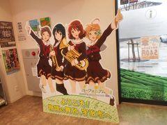 京阪宇治線宇治駅構内にある輝け!ユーフォニアムのパネルです。宇治が舞台です。期間限定での展示だったので、今現在は展示されてるかは不明です。