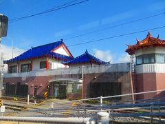 スタートした各駅停車の旅 \(^o^)/ 台湾か中国を想像させる市川大門駅の駅舎は、派手な色遣いと龍宮城のような奇抜な外観が印象的。
