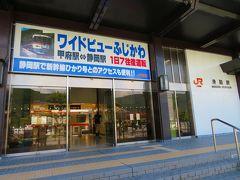 定刻に身延駅に到着、IC優先860円になっていましたが、身延駅はIC利用できませんでした (^^;)