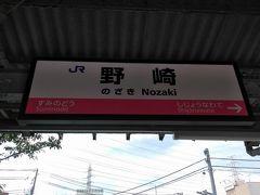 ●JR野崎駅サイン@JR野崎駅  大阪でも僕の生活に全く縁のないJR学研都市沿線にやって来ました。 JR野崎駅です。