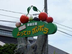 そこでネットで調べた、フルーツが安いと出ていた、東根の『よってけポポラ』に向う事に。