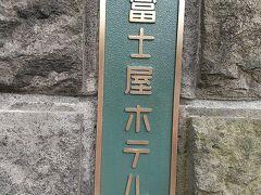移動して、宮ノ下の富士屋ホテルへ。 2020年7月15日にリニューアルオープンしたばかり。 テレビでも紹介されていて、いつか行ってみたいと思っていました!