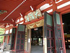 まずは大講堂をお参り。比叡山の地で修行する僧侶が論議する道場なんだそうです。