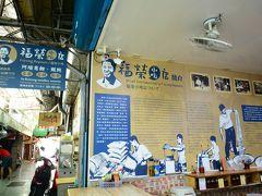 次は、西門市場の中にある福榮小吃店