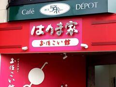 目的のお店は、2Fの「カフェ デポー京町店」です。