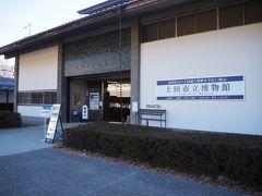 橋を渡った二の丸にあるのが上田市立博物館。入場料300円払って入ります。