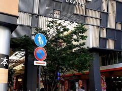 ■2020年8月9日(日)  「松山城」攻略後のAM10時から、旅行記を再開します。 まだ、愛媛県松山市ですよ!!