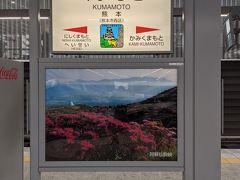 熊本駅にやって来ました。今回はとある観光列車に乗車します。
