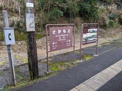 列車は肥薩線内最初の停車駅である坂本駅に到着しました。