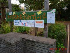 『代々木深町小公園』の徒歩圏内にもう1ヶ所設置がある『はるのおがわコミュニティパーク』http://harupure.net/ にも行ってみた。