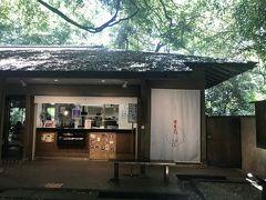 滝近くの雪月花という甘味処で休憩しました。 滝にはがっかりというか、びっくりしましたが、虫の鳴き声を聞きながらのんびり休んでいると、東京にいるとは思えませんでした。