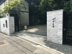住宅街へ入る道を行くと徒歩6から7分で目的地永青文庫に到着。