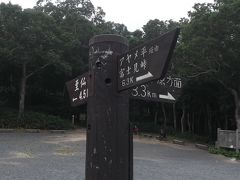 正午前、鳩待峠から歩きます