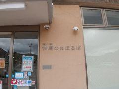 今回は竹田城がメインなので、和田山ICまで行くのですが、その手前の「道の駅 但馬のまほろば」で少し休憩です。  ただ、9時オープンだったので、中には入れず。