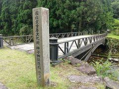 休憩のあと行ったのが、神子畑鋳鉄橋(みこはたちゅうてつきょう)です。  日本に現存する鉄橋としては三番目に古いとされるが、一番目の大阪の心斎橋(明治6年)は錬鉄製であり、二番目の東京の弾正橋(明治11年)は錬鋳混用である。したがって本鋳鉄橋は全鋳鉄製の橋としては日本最古の橋となる。 出展:朝来市HP(https://www.city.asago.hyogo.jp/0000000388.html)  ということで、歴史ある橋なのです。