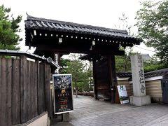 さて、ところ変わって♪ 安井金比羅宮から徒歩数分で、建仁寺に到着ー!!