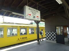 11:49 豊後竹田駅に到着