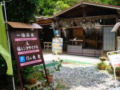 並木道を歩きながら一福茶屋へ。 途中この通りには、いくつか宿屋や食堂がありました。