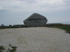 高那崎・日本最南端の碑
