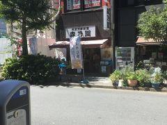 お茶で有名な森乃園さんを発見。暑い中頑張って営業されてるみたいです