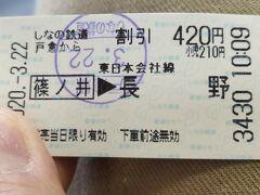 戸倉駅まで送っていただいてしなの鉄道乗って長野駅まで向かいます。  帰りはお昼に長野駅出発のどっとこむライナーなんですよね。 (坂城とか屋代のバス停は結構歩くので(笑))