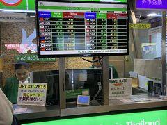 外の銀行は閉まってるから出てすぐの両替所で1万円だけ両替。  後でビクトリーモニュメント駅内にあるスーパーリッチで追加両替の予定。