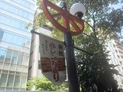新橋赤レンガ通りを歩いて行きます 赤レンガがどこにあるのか・・・?なのに赤レンガ通りと言われるのは、明治5年の和田倉門外から起きた火災で一帯が焼失してしまい、明治政府は東京府に対し火災を免れるためレンガなどを使って建築する方針を決定し、その後新橋赤レンガ通りの真ん中辺に赤レンガ造りの『清隆館』という勧工場ができたそうで、これが「赤レンガ通り」の由来となっているそう 今は全く赤レンガの名残は見られません