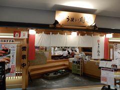 買い物と、美味い珈琲で時間をつぶし、早めの夕食です。  いつもは塩釜寿司哲に行くのですが、たまには他の寿司屋にも・・・ということでやってきたのは「うまい鮨勘 仙台東口支店」です。 明るい店内、元気なスタッフ。