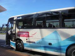 連絡バスで 山形駅へ 所要時間 35分