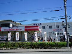 目の前の桔梗屋の直営店(本社)は、ものすごく混雑していたのでパス。