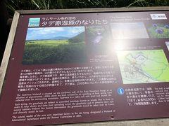 このあたり一帯に広がるタデ原湿原を散策しようと思います。