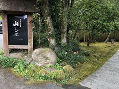 では、本日のお宿へ行きましょう。  今日は、小田温泉の山しのぶさんにお世話になります。