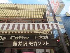 旧軽井沢のミカドコーヒーでモカソフトを食べました。 いつもより行列が短いです。  旧軽井沢の人出は、例年の6割くらいなんじゃないのかな、とオットの観測値。 聞こえてくるのはほとんど日本語!
