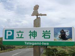 立神岩(沖縄県与那国町)