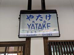 大畑駅の次は矢岳駅に到着しました。